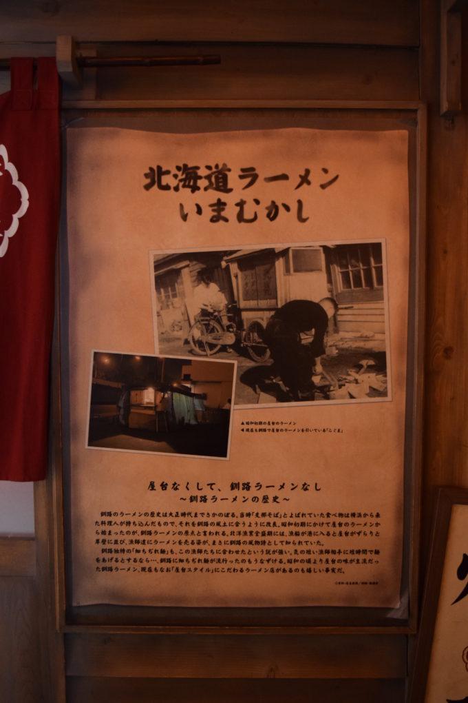 北海道ラーメンいまむかし「屋台なくして釧路ラーメンなし~釧路ラーメンの歴史~」