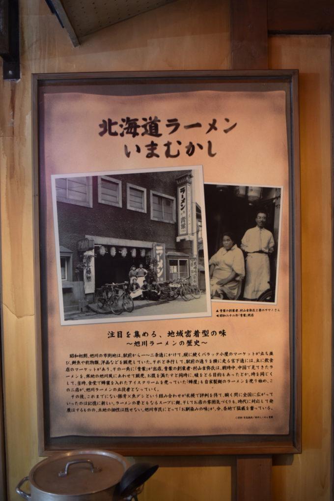 北海道ラーメンいまむかし「注目を集める地域密着型の味~旭川ラーメンの歴史~」