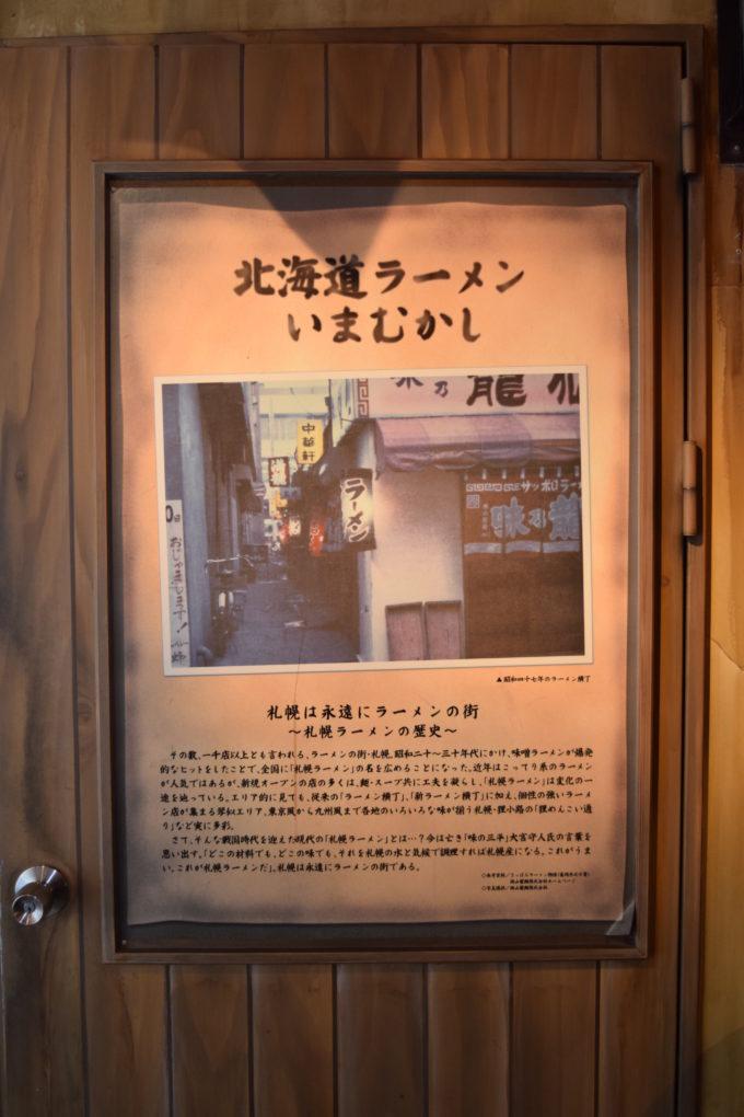北海道ラーメンいまむかし「札幌は永遠にラーメンの町~札幌ラーメンの歴史~」