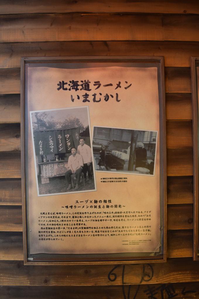 北海道ラーメンいまむかし「スープx麺の相性~味噌ラーメンの誕生と麺の開発~」
