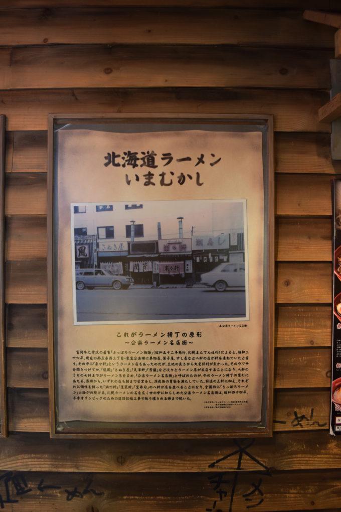 北海道ラーメンいまむかし「これがラーメン横丁の原形~公楽ラーメン名店街~」
