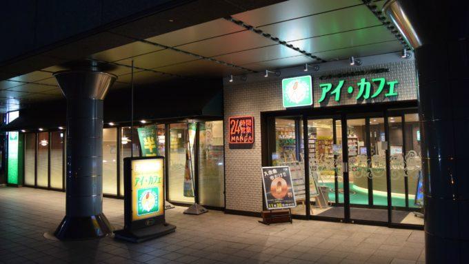 札幌駅周辺のコインシャワー・シャワールームがあるインターネットカフェ一覧