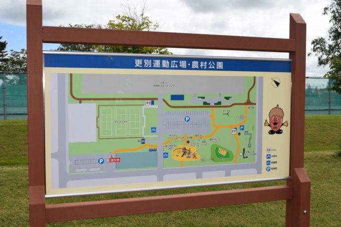 更別運動広場・更別農村公園内の地図