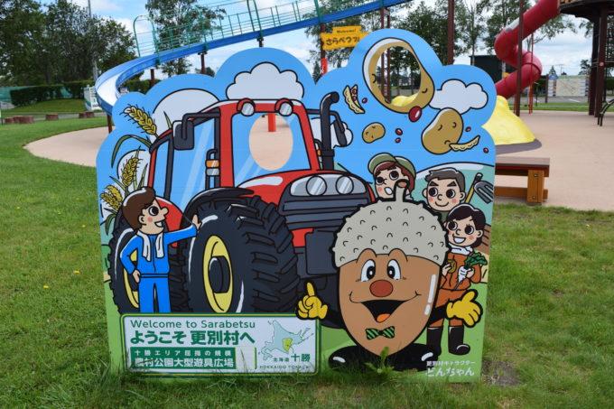 更別村キャラクター「どんちゃん」の顔ハメ看板