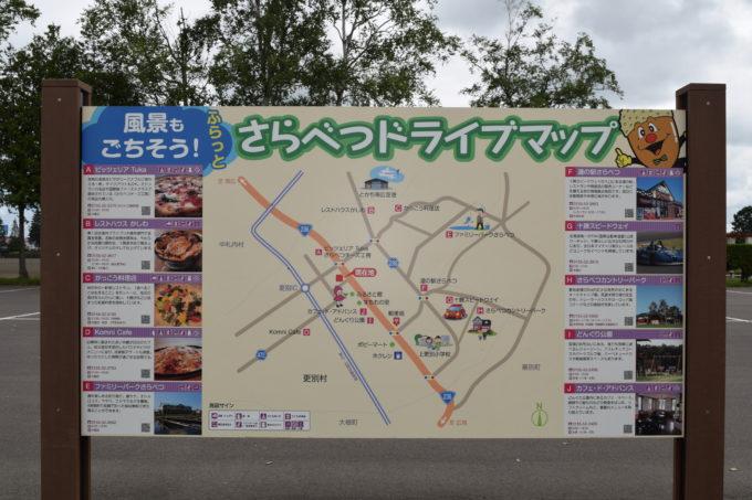 更別村のドライブマップ