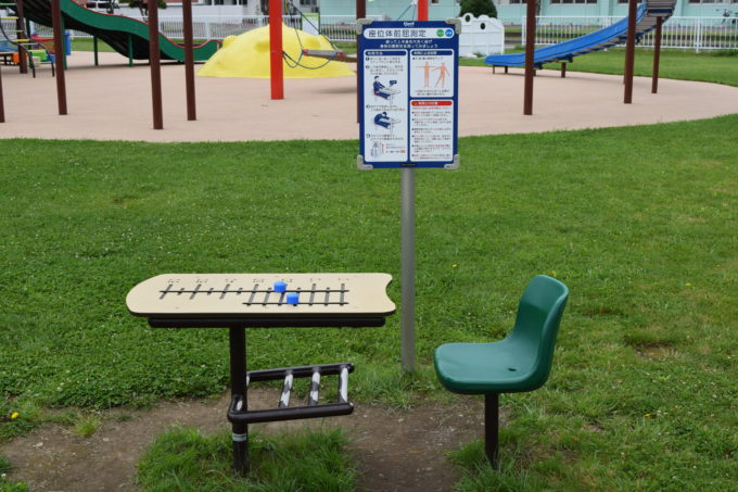 座位体前屈測定