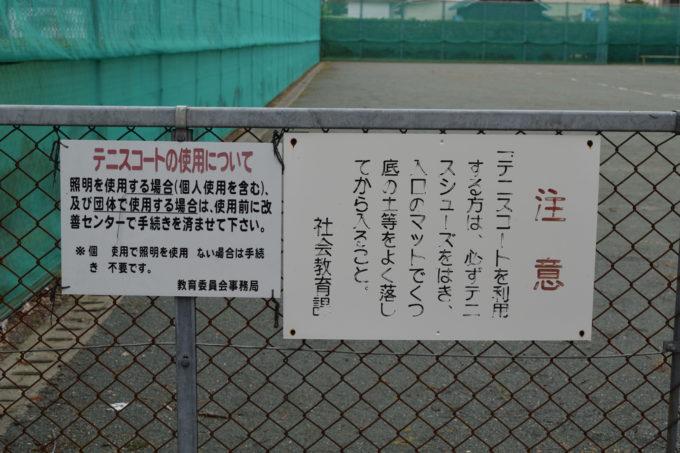 テニスコート使用についての看板
