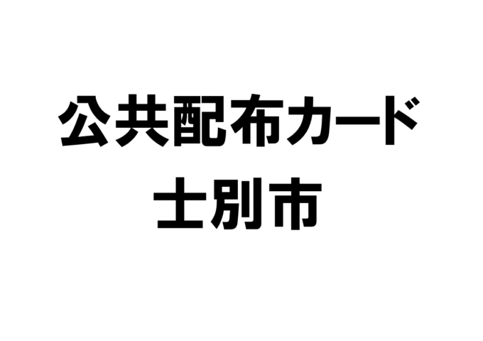 北海道士別市の公共配布カード一覧