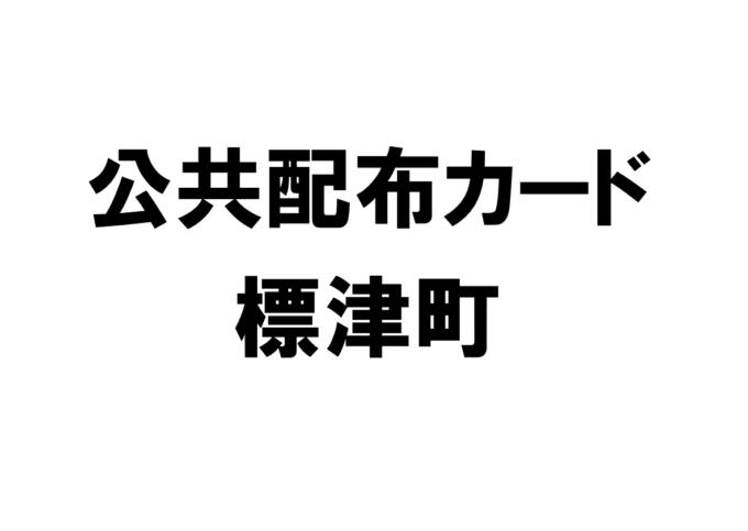 北海道標津町の公共配布カード一覧