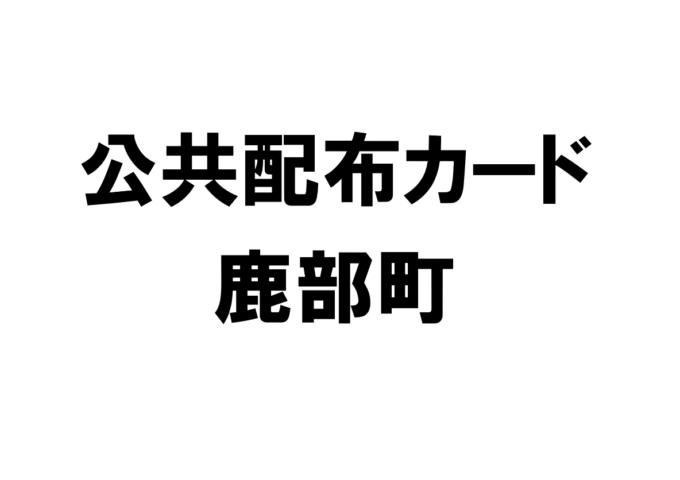北海道鹿部町の公共配布カード一覧