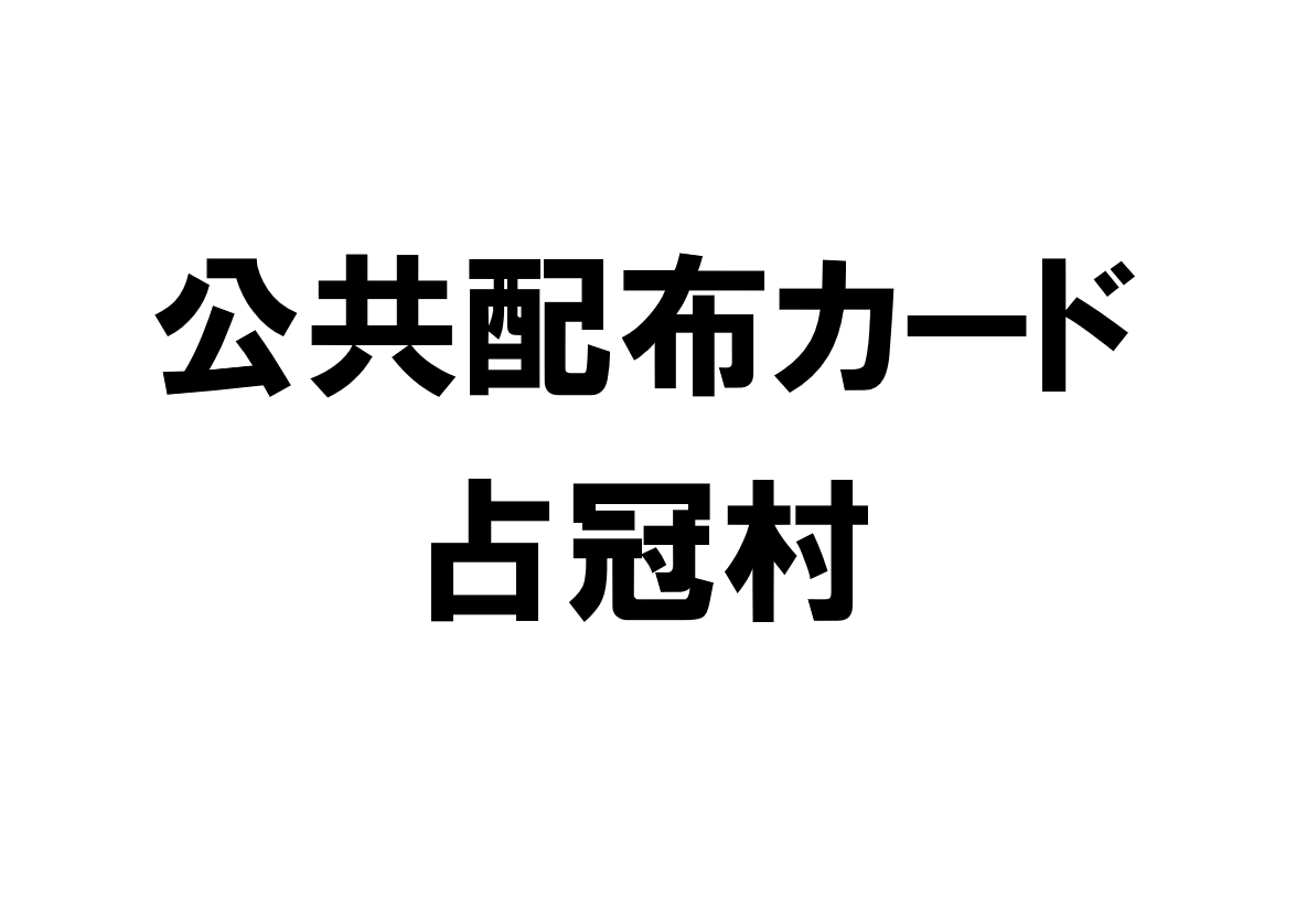 北海道占冠村の公共配布カード一覧