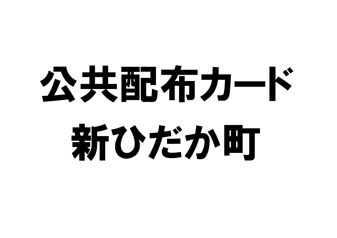 北海道新ひだか町の公共配布カード一覧