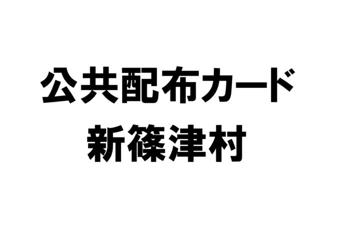 北海道新篠津村の公共配布カード一覧