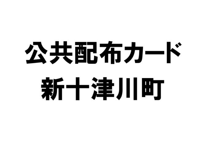 北海道新十津川町の公共配布カード一覧