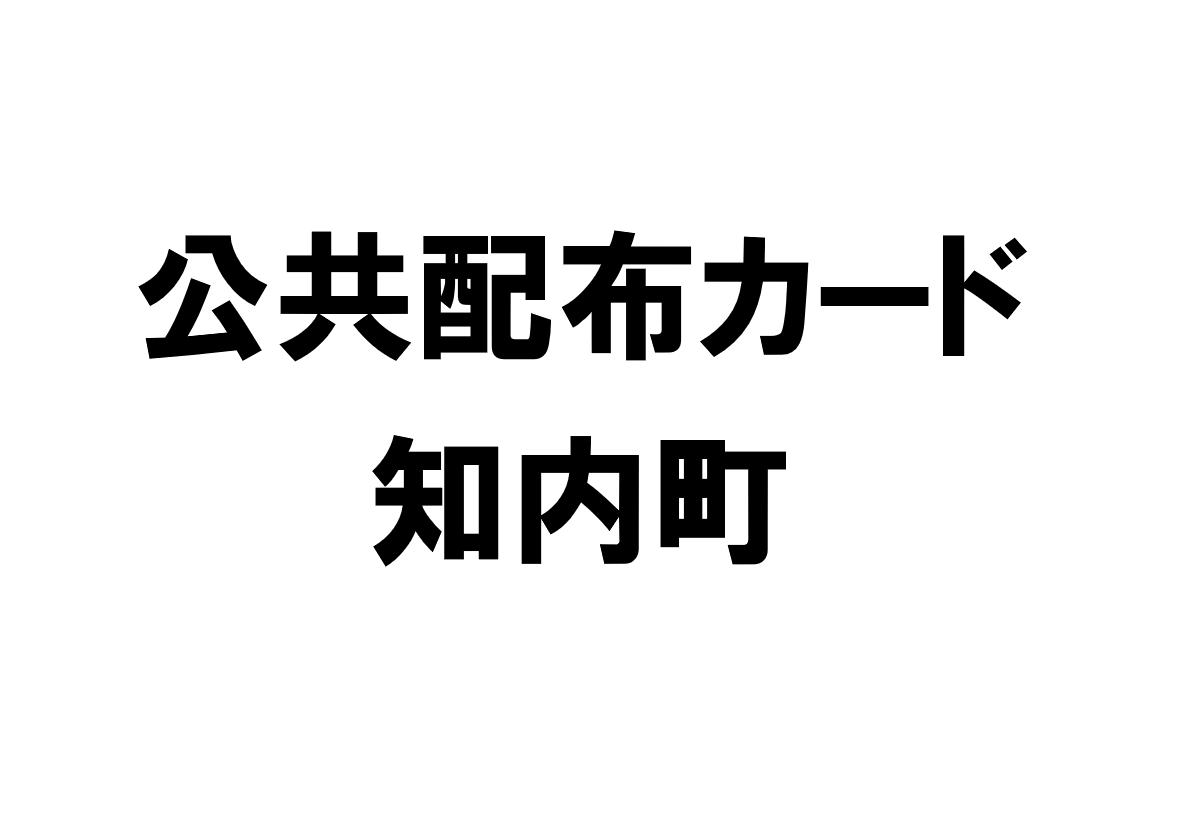 北海道知内町の公共配布カード一覧