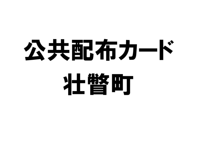 北海道壮瞥町の公共配布カード一覧