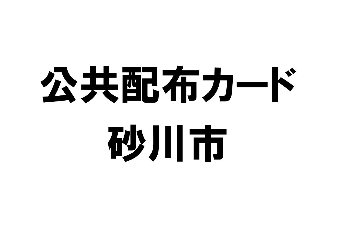 北海道砂川市の公共配布カード一覧