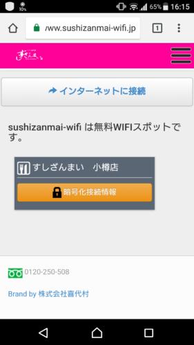 ブラウザを起動すると、すしざんまいのWi-Fi接続ページが表示されます。「インターネットに接続」を選択。