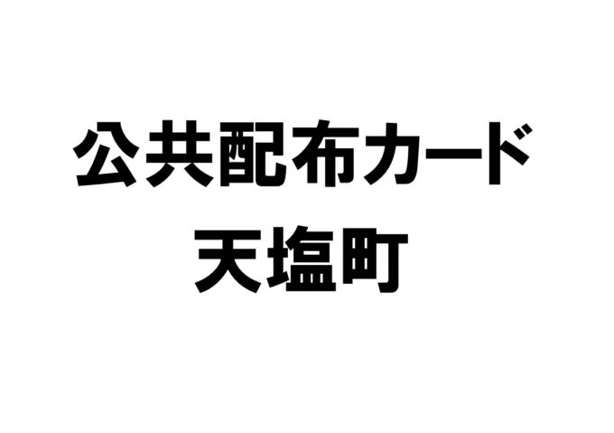 北海道天塩町の公共配布カード一覧