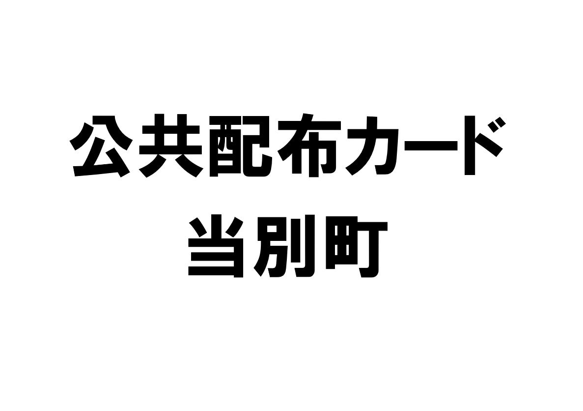 北海道当別町の公共配布カード一覧