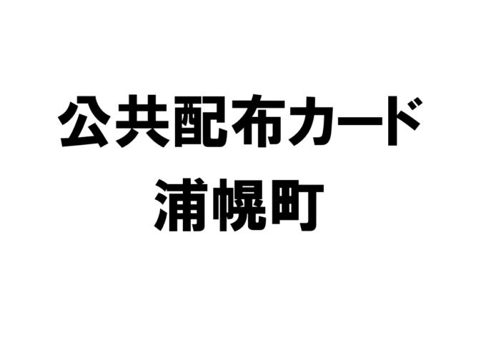 北海道浦幌町の公共配布カード一覧