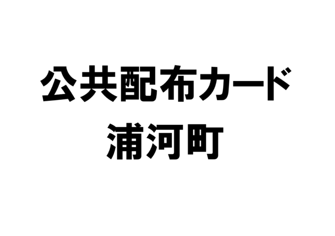 北海道浦河町の公共配布カード一覧