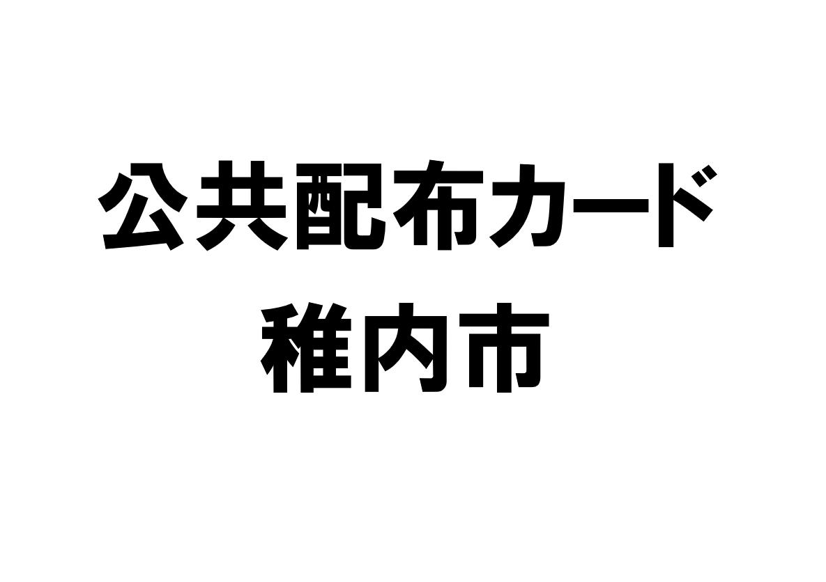 北海道稚内市の公共配布カード一覧