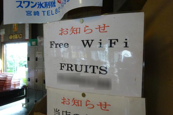 山本観光果樹園で利用できる無料Wi-Fi「山本観光果樹園Wi-Fi」の設定方法と接続手順