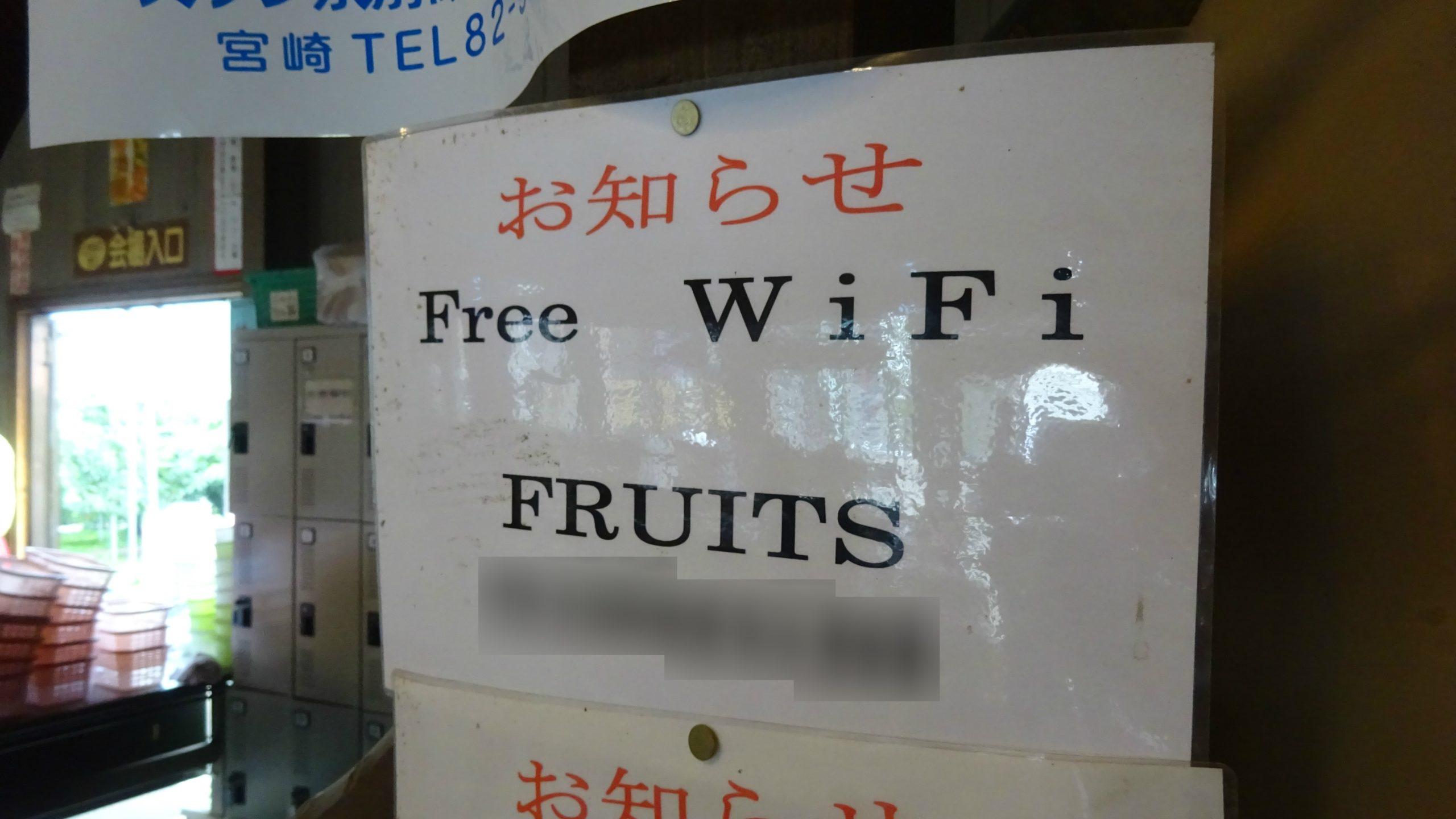 山本観光果樹園Wi-Fi