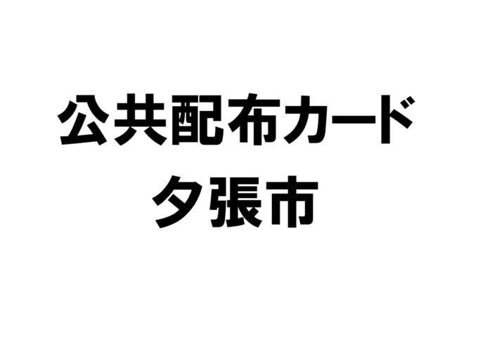 北海道夕張市の公共配布カード一覧