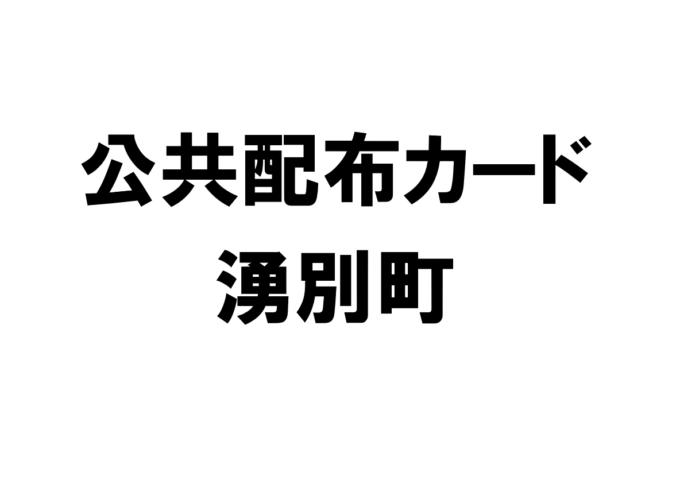 北海道湧別町の公共配布カード一覧
