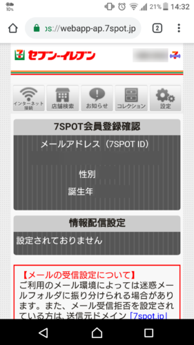 7SPOT会員登録確認画面が表示。