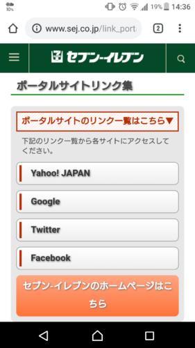 「インターネットへ」を選択すると、ポータルサイトのリンク一覧が表示されます。