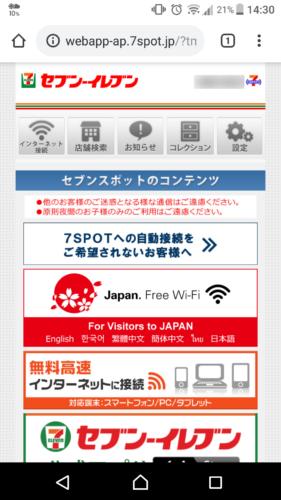 セブンスポットの接続エントリーページ・登録画面が表示されます。「インターネット接続」を選択。