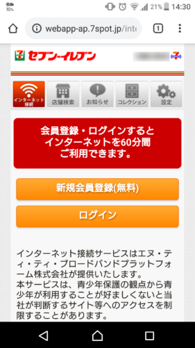 会員登録画面及びログインページが表示されます。「新規会員登録(無料)」を選択。