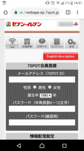 7SPOT会員登録画面が表示されます。メールアドレス(7SPOT ID)、性別、誕生年、パスワードを入力。