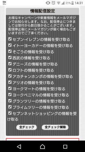 スクロールし、情報配信設定(メールマガジン購読または解除)をチェック。