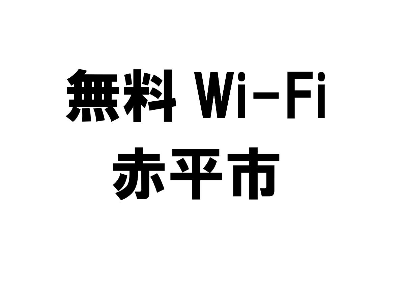 北海道赤平市の無料Wi-Fiスポット・公衆無線LAN一覧