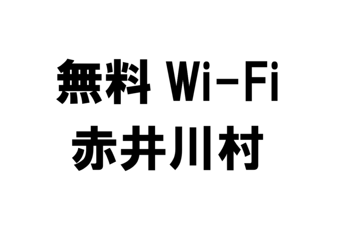 北海道赤井川村の無料Wi-Fiスポット・公衆無線LAN一覧