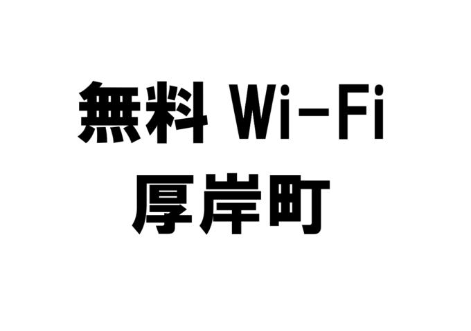 北海道厚岸町の無料Wi-Fiスポット・公衆無線LAN一覧