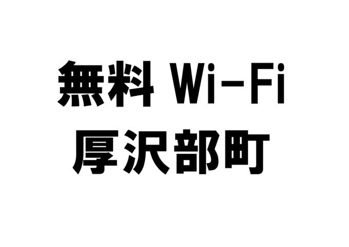 北海道厚沢部町の無料Wi-Fiスポット・公衆無線LAN一覧
