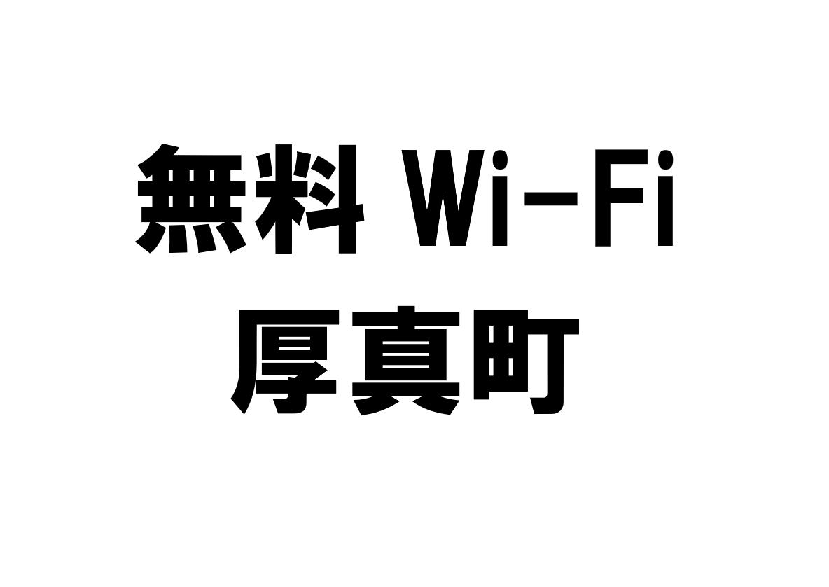 北海道厚真町の無料Wi-Fiスポット・公衆無線LAN一覧