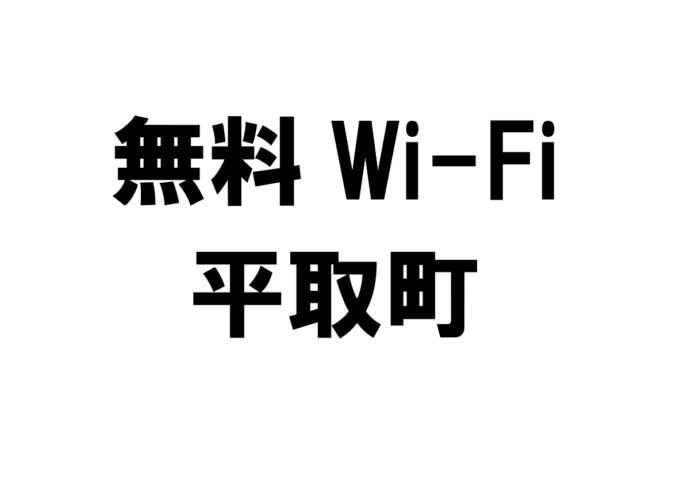 北海道平取町の無料Wi-Fiスポット・公衆無線LAN一覧