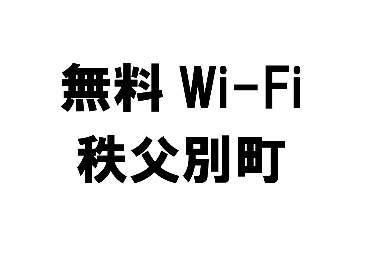 北海道秩父別町の無料Wi-Fiスポット・公衆無線LAN一覧
