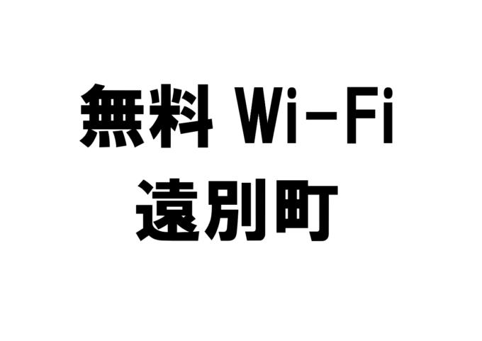 北海道遠別町の無料Wi-Fiスポット・公衆無線LAN一覧
