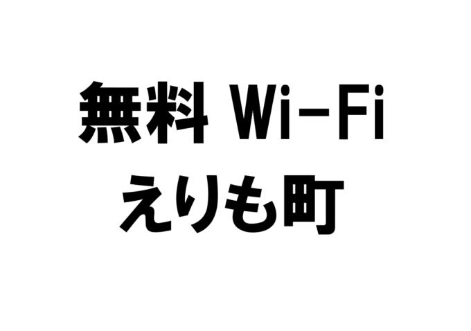 北海道えりも町の無料Wi-Fiスポット・公衆無線LAN一覧