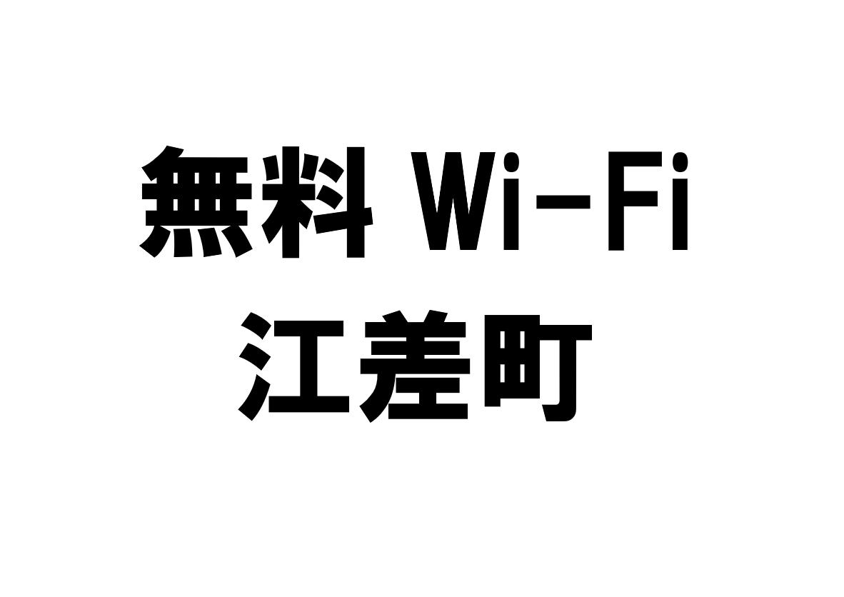 北海道江差町の無料Wi-Fiスポット・公衆無線LAN一覧