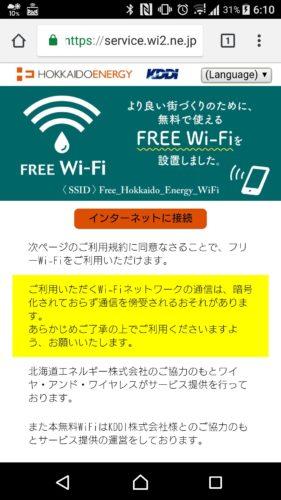 北海道エネルギーWi-Fiの接続エントリーページが表示されます。「インターネットに接続」を選択。