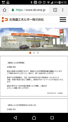 画面が切り替わり、北海道エネルギーの公式サイトが表示されます。これでWi-Fiによるインターネット接続が完了となります。