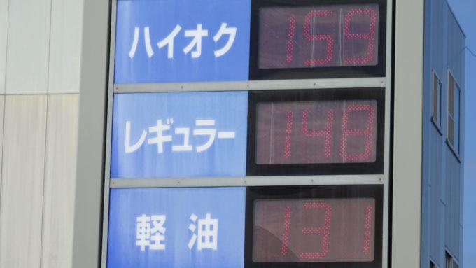 北海道のガソリンスタンド公式SNS一覧